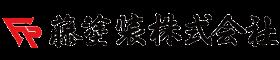 藤塗装株式会社|塗装工事 愛知・岐阜・三重